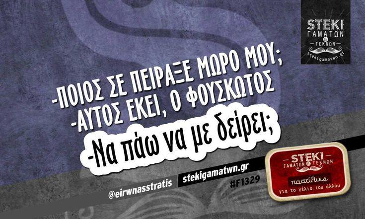 ποιος σε πείραξε μωρό μου @eirwnasstratis - http://stekigamatwn.gr/f1329/