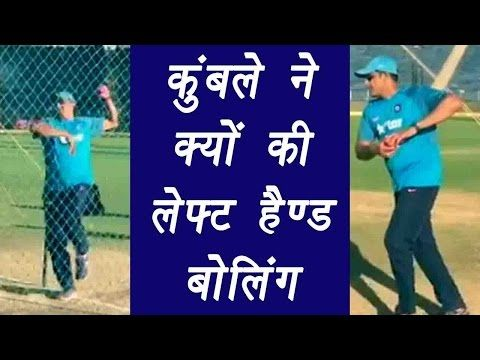 Anil Kumble bowls with left hand in the nets, know why | वनइंडिया हिन्दी - (More info on: https://1-W-W.COM/Bowling/anil-kumble-bowls-with-left-hand-in-the-nets-know-why-%e0%a4%b5%e0%a4%a8%e0%a4%87%e0%a4%82%e0%a4%a1%e0%a4%bf%e0%a4%af%e0%a4%be-%e0%a4%b9%e0%a4%bf%e0%a4%a8%e0%a5%8d%e0%a4%a6%e0%a5%80/)
