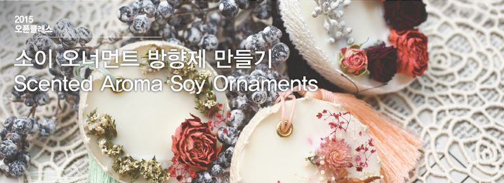 Scented aroma soy ornament diffuser class. schoolinthepaper. seocho. seoul. korea