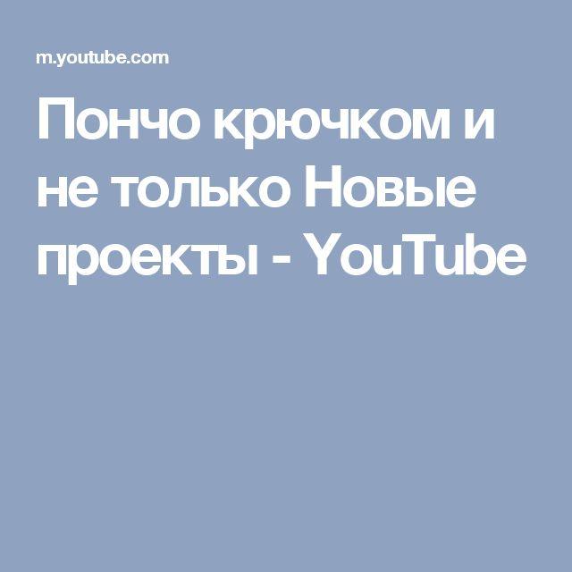 Пончо крючком и не только Новые проекты - YouTube
