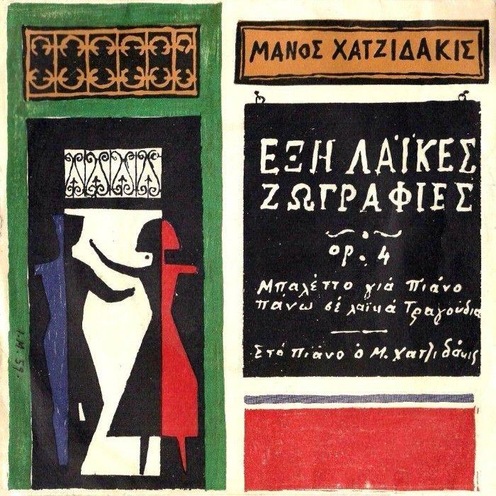20 σπάνια εξώφυλλα δίσκων του Μάνου Χατζιδάκι