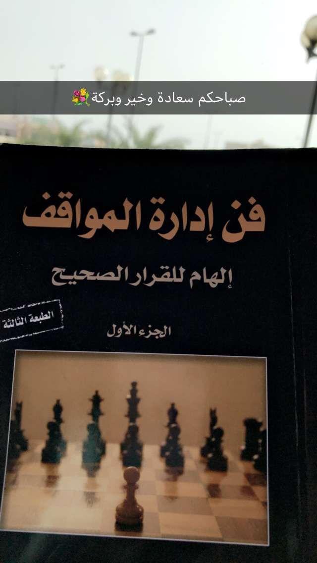 Pin By Mahmoud Bin Yousef On صنع القرار Arabic Books Books To Read Books