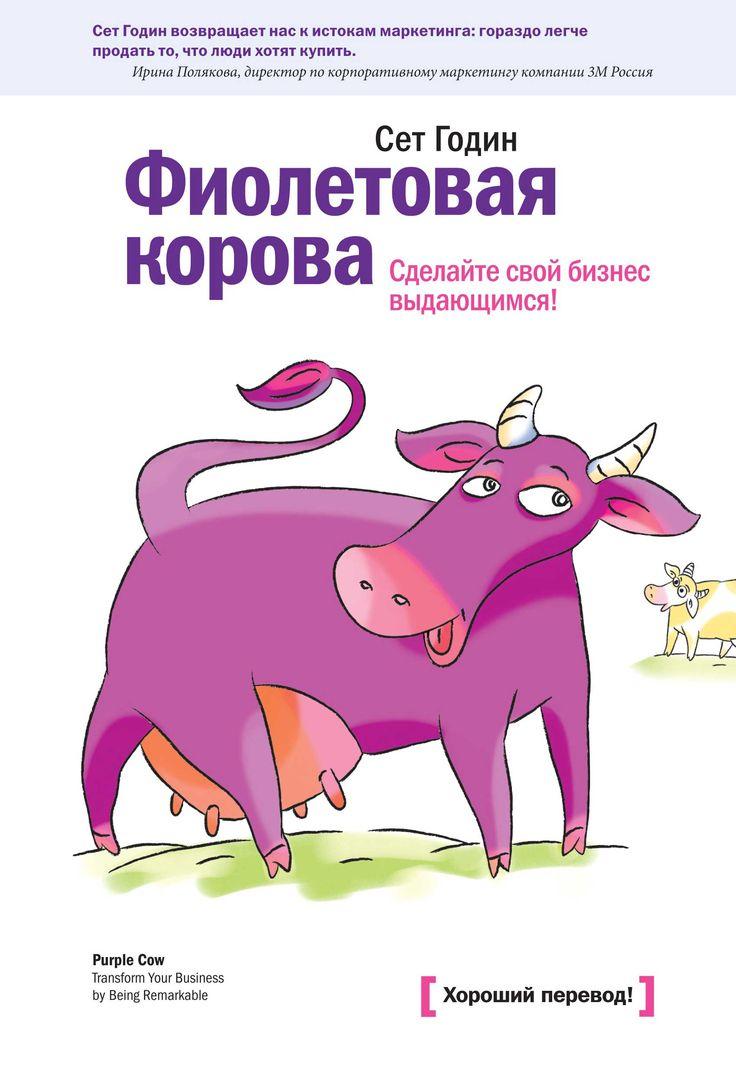 Сет Годин Фиолетовая Корова