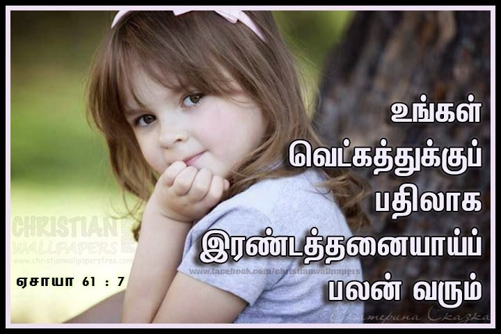 Tamil Christian Wallpapers: For your shame ye shall have double