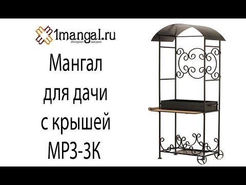 Мангал для дачи с крышей МРЗ-3К. Где купить мангал с крышей