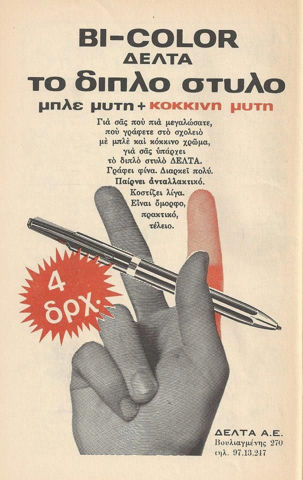 old greek ads - two colours pen -Στυλό δύο χρωμάτων.