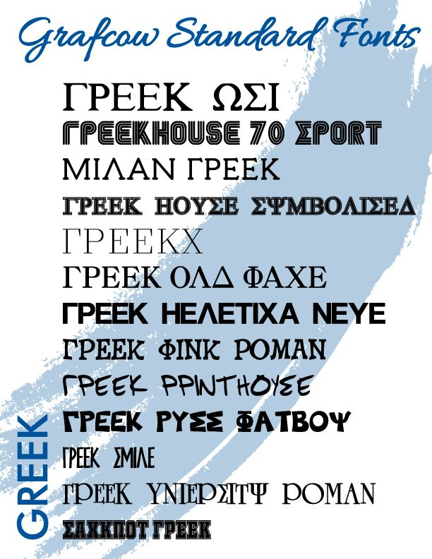 Greek fonts for every occasion