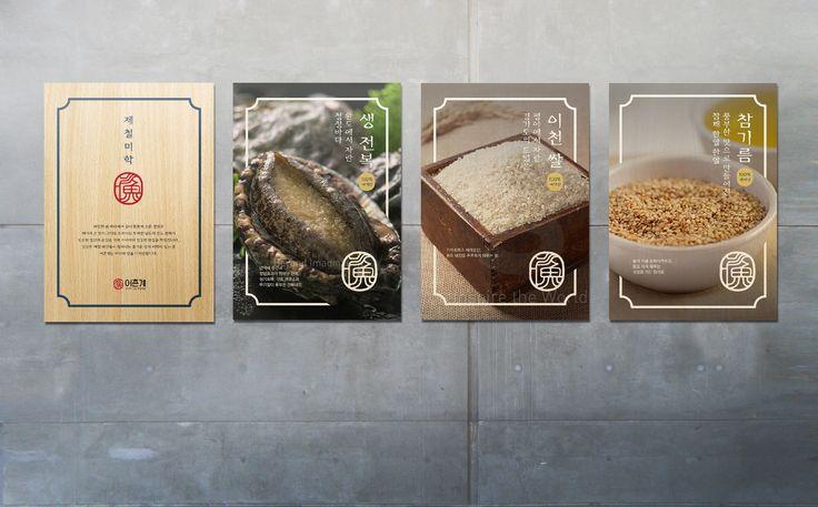 어촌계 브랜드 디자인.지역에서나는 식재료들을 배경으로 하여 제대로 강조하였고 하얀테와 글씨가 한국적인 소박하면서도 간단한 느낌을줘 재료를 더 눈에 띄게 한다.