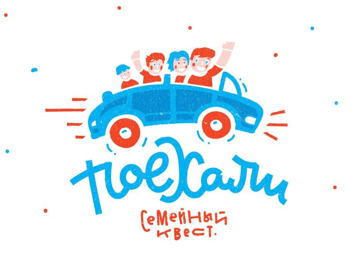 Поехали (Let's go!) — a new format for a family vacation for children (4+) and their parents. An interesting, unpredictable, non-standard but also a useful game to travel around the city by car.  П...