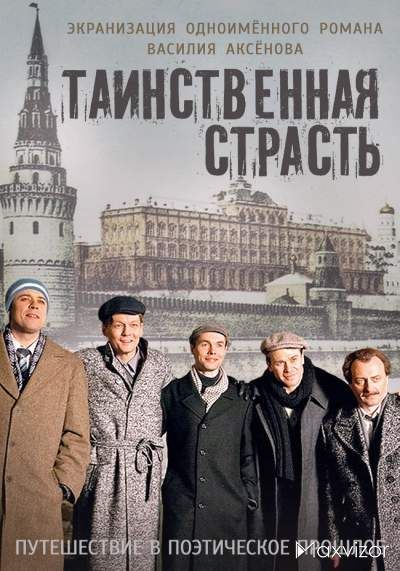 Таинственная страсть (мини сериал Россия 2016)