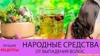 Народная медицина: Народные средства от выпадения волос