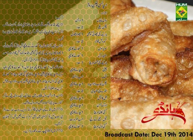 335 best masala tv recipes in urdu images on pinterest cooking chicken roll forumfinder Choice Image