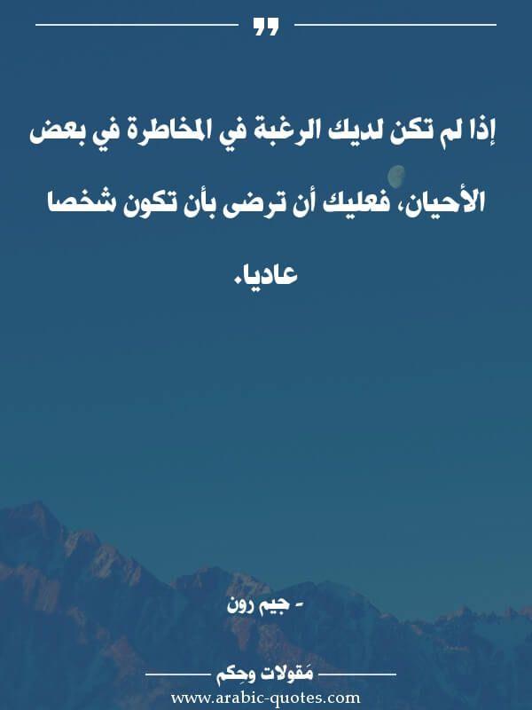 إذا لم تكن لديك الرغبة في المخاطرة في بعض الأحيان فعليك أن ترضى بأن تكون شخصا عاديا فكر كتب عربي نجاح عبارات صورة Arabic Words Arabic Quotes Quotes