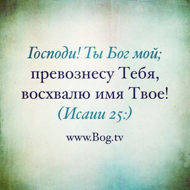 """Ис 25:1 """"Господи! Ты Бог мой; превознесу Тебя, восхвалю имя Твое"""" #Господь - наш #Бог! Превознеси Его #ПоговорисБогом #Богтв #Библия #молитва #Bogtv #bible #God #pray"""