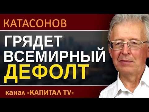 Катасонов | Грядет всемирный дефолт