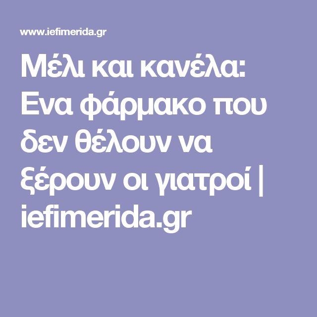 Μέλι και κανέλα: Ενα φάρμακο που δεν θέλουν να ξέρουν οι γιατροί | iefimerida.gr