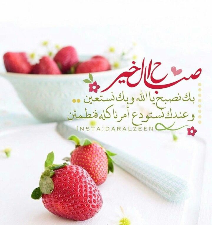 Pin By Bissan Sal5 On صباح ومساء الخير Fruit Strawberry Food