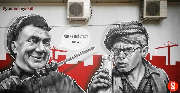 Очередной шедевр от ребят из Беларуси стрит-арт, граффити, шурик, Советское кино, Россия, Беларусь, сочи, Фото, длиннопост
