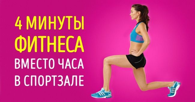 4-минутная тренировка, которая заменит час фитнеса вспортзале