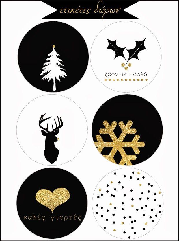 Χριστουγεννιάτικες ετικέτες δώρων Christmas gift tags free printable