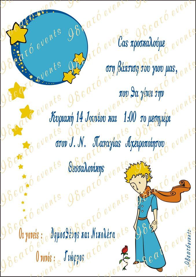 Little Prince Christening Invitation for mario:) Code N°PB0044