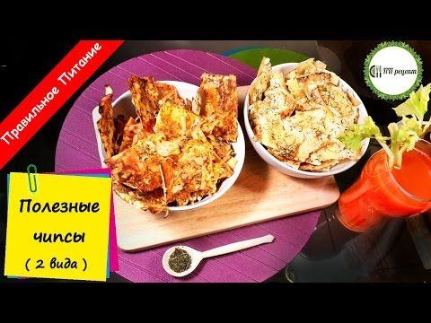 Полезные чипсы - кулинарный рецепт