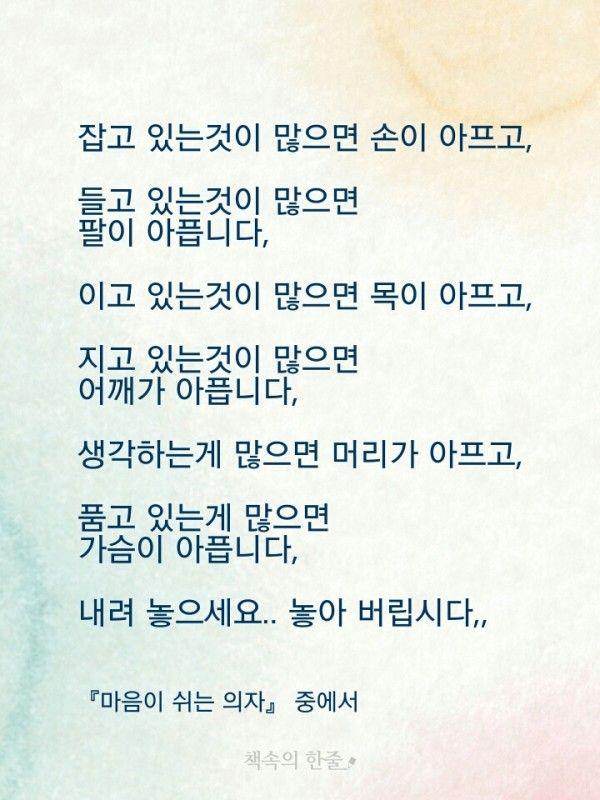 내려놓으세요 - sukjin21 | Vingle | 영감을 주는 이야기, 책, 어록
