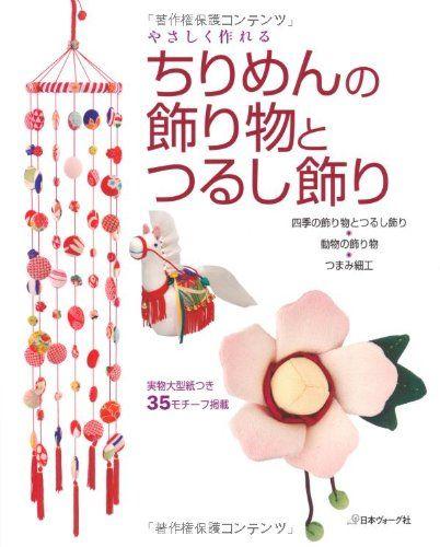 やさしく作れる ちりめんの飾り物とつるし飾り null http://www.amazon.co.jp/dp/4529051552/ref=cm_sw_r_pi_dp_K1pEub0RB7NC2