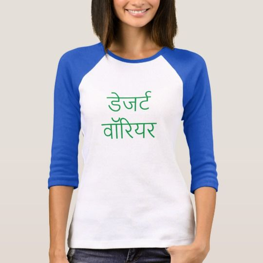 डेजर्ट वॉरियर, desert warrior in Hindi T-Shirt Show to the world with this product with a Hindi word that you are a डेजर्ट वॉरियर (desert warrior)