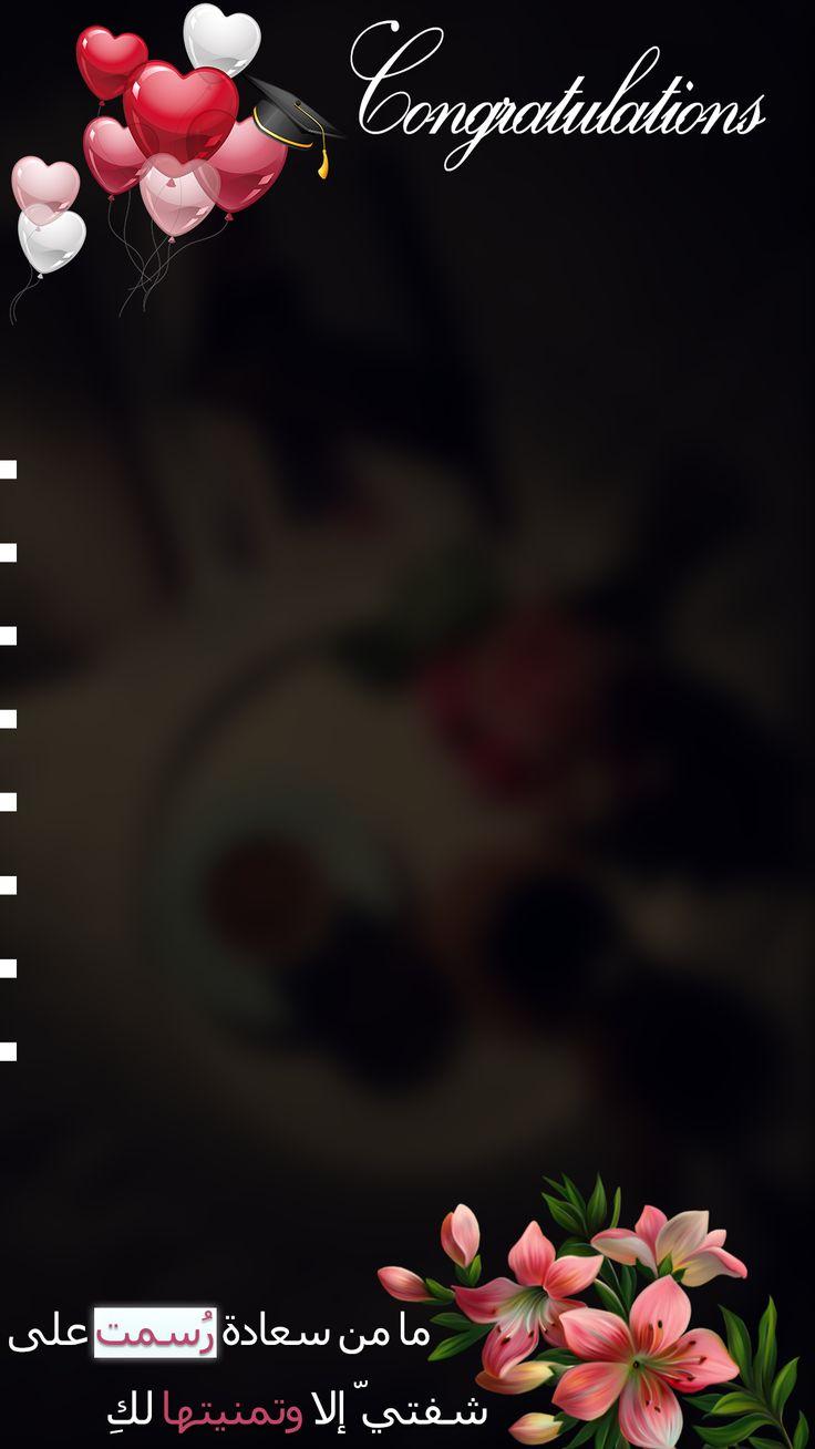 فلتر تخرج احترافي لعام 2018 لتصميم فلاتر سناب شات فلتر تخرج فلاتر فلتر خاص فلتر زواج فلتر مواليد فلاتر سناب شات سناب مبدعون سنابات مميزة Cake Cookies