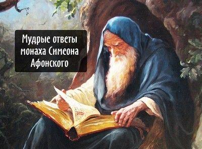 Монах Симеон Афонский. Сорок правил как стяжать Любовь... » Москва - Третий Рим