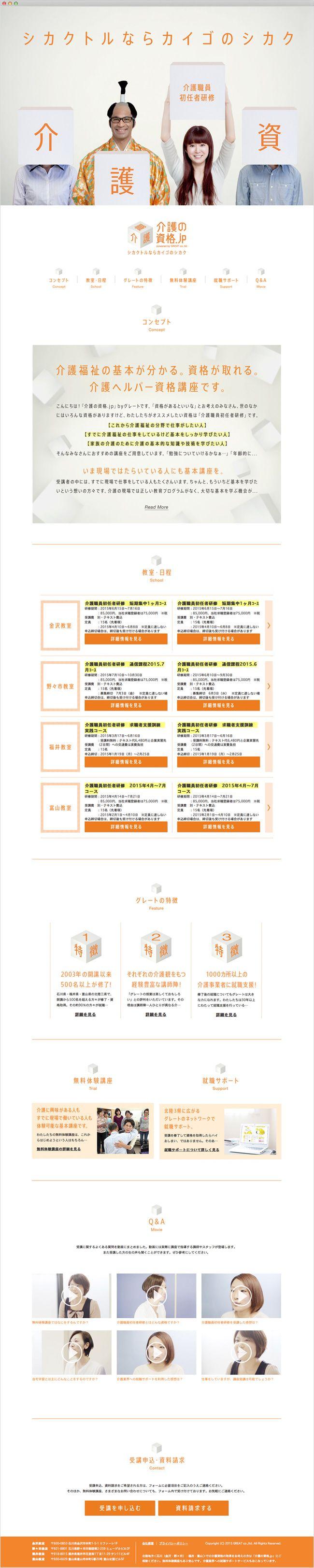グレート「介護の資格.jp」 ホームページ制作 | 石川県金沢市のデザインチーム「ヴォイス」 ホームページ作成やCMの企画制作をはじめNPOタテマチ大学を運営