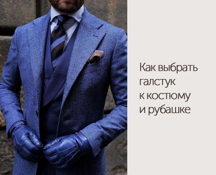 как выбрать галстук 10