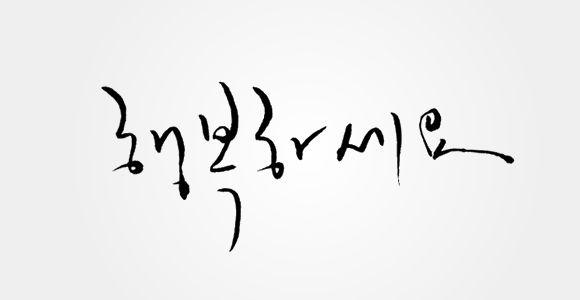 koreanCalligraphy20