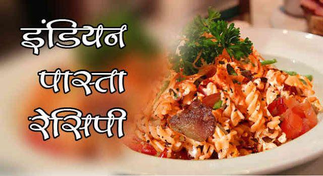 Indian pasta recipes in hindi