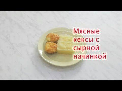 #Мясные кексы с сырно-яичной начинкой.#Видеорецепт.