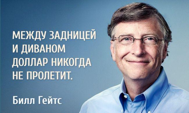 Вставай и действуй!!! 10 советов от самых богатых людей в мире
