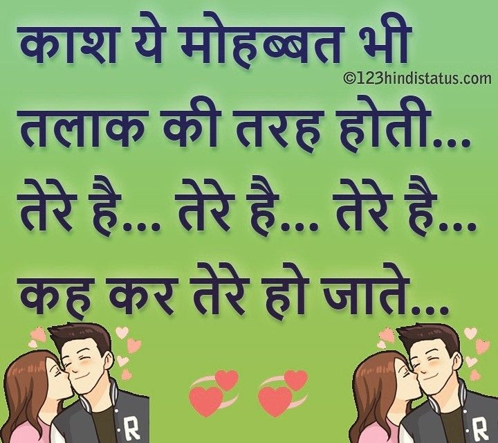 Love romantic status and quotes in hindi