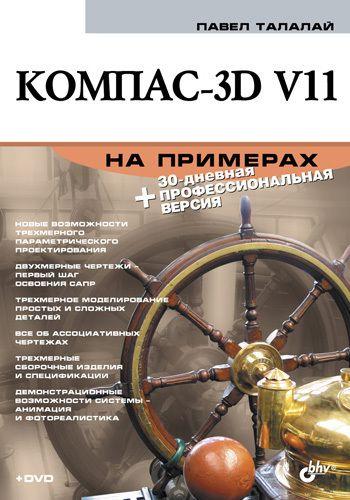 Компас-3D V11 на примерах #книгавдорогу, #литература, #журнал, #чтение, #детскиекниги