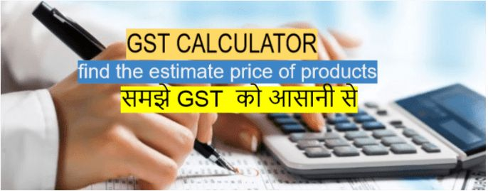 Use this #Calculator to estimate the price of any #products after #GST apply. Want to check GST Rates kindly click on Visit. #tax #india #calculator #merchant #GSTForNewIndia #GSTeffect #GSTForCommonMan #delhi #GSTcalculator #GoodAndSimpleTax #msg #OneNationOneTax #GSTBill #GSTInvoice #GSTBegins #CGST #SGST #GSTSimplified #narendramodi #finance #business #market