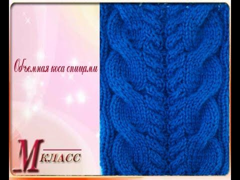 ВЯЗАНИЕ КОСЫ СПИЦАМИ| Knitting stitches - YouTube