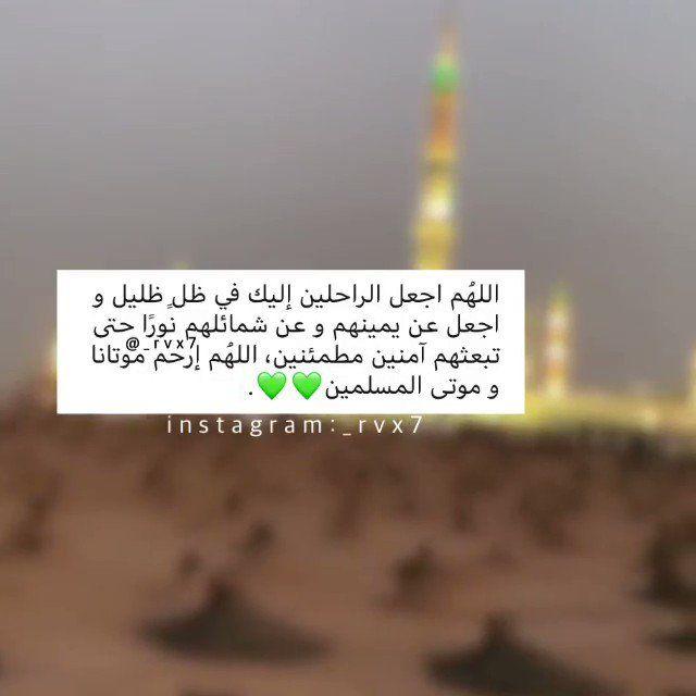 أحمد علوي On Twitter يوم الجمعه اللهم ارحم موتانا وموتى المسلمين Dad Quotes Quran Quotes Love Happy Birthday Quotes For Friends