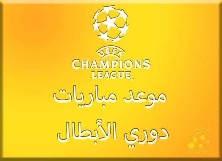 مواعيد مباريات دوري الأبطال الأربعاء 11 12 2019 مع القنوات الناقلة Home Decor Decals League Champions League