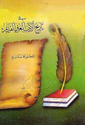في تاريخ الأدب العربي القديم محمد أبو ربيع Pdf الأدب العربى قسم