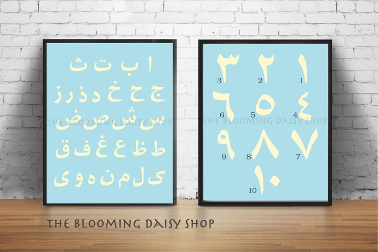 Arabic Alphabets for kid room-Arabic Numbers-Islamic Nursery wall decor-Arabic calligraphy-Islamic wall art-Nursery decor-Muslim baby Prints by TheBloomingDaisyShop on Etsy
