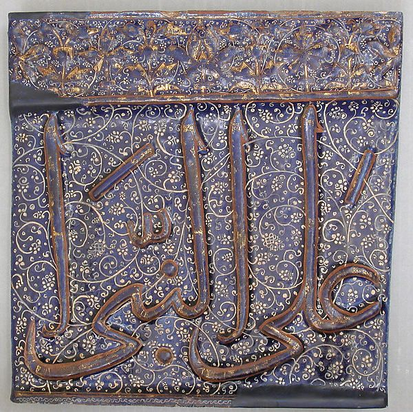 Tile from an Inscriptional Frieze. Date: early 14th century. Geography: Iran, Kashan. Edward C. Moore, New York (until d. 1891; bequeathed to MMA).