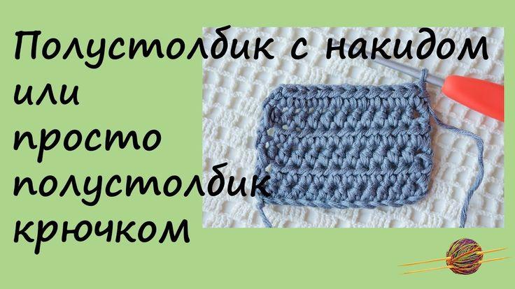 Как связать полустолбик с накидом. Вязание крючком для начинающих. Начни вязать!  knitting channel,crochet channel,вязание для начинающих,уроки вязания,мастер-классы по вязанию,начни вязать,уроки вязания для начинающих,вязание крючком,вязание крючком для начинающих,как вязать крючком,вяжем крючком,азы вязания крючком,полустолбик,полустолбик крючком,полустолбик с накидом,как вязать полустолбик с накидом