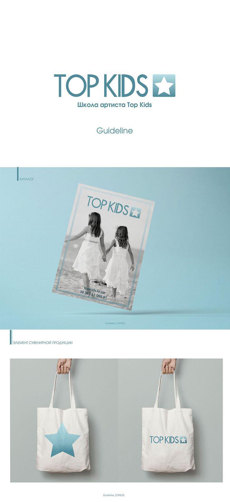 Разработка логотипа для детской Киевской школы Top Kids. +38(048)7894052; +38(093)1205279; +38(068)1205279; +38(066)1205279; #логотип #logo #дизайн #полиграфия #типография #иллюстрация