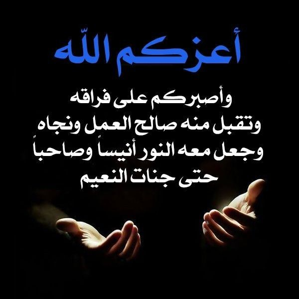 Pin By صورة و كلمة On تعزية ومواساة Words Quotes Quran Verses Islamic Love Quotes