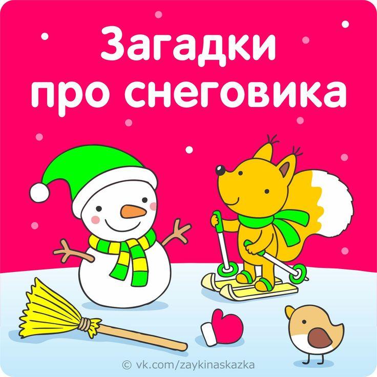ЗАГАДКИ ПРО СНЕГОВИКА ❄  На морозе не дрожу, Нос мopковкою держу, Но не жалуюсь, привык. Как зовусь я?... (Снеговик) ___________________________________ Меня не растили — Из снега слепили. Вместо носа ловко Вставили морковку. Глаза — угольки, Руки — сучки. Холодная, большая. Кто я такая? (Снежная баба) ___________________________________ Появился во дворе Он в холодном декабре. Неуклюжий и смешной У катка стоит с метлой. К ветру зимнему привык Наш приятель... (Снеговик)…